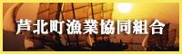 うたせ船 | 芦北町漁業協同組合
