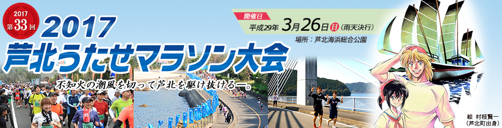 2017芦北うたせマラソン【公式】