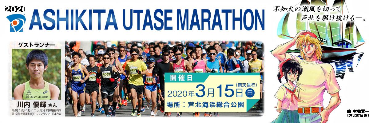 2020芦北うたせマラソン【公式】