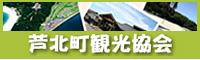 芦北町観光協会